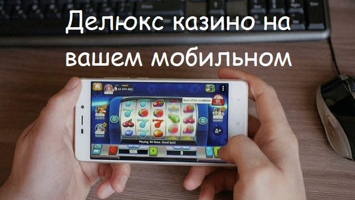 Казино Делюкс с мобильного